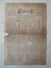 50年代山西地方小报---运城市系列--《荣河小报》---大缺小报---虒人荣誉珍藏