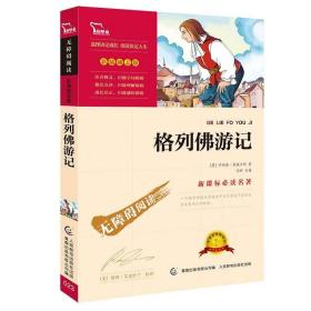 正版格列佛游记彩插励志版新课标无障碍阅读世界文学名著小说青少