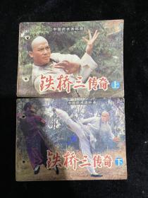 铁桥三传奇上下集(连环画)