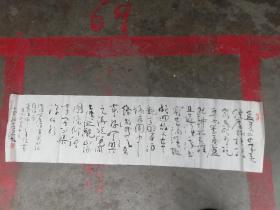 广州书法家区君虹书法一条