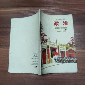 文革课本--政治--广州市小学课本--五年级第一学期用
