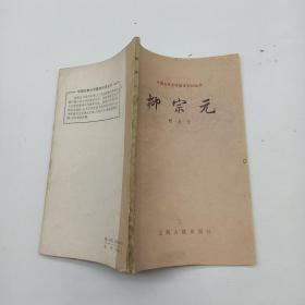 中国古典文学基本丛书 柳宗元