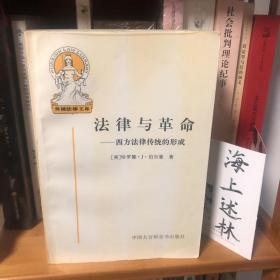法律与革命:西方法律传统的形成