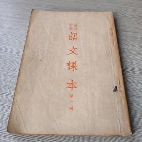 高级中学语文课本 第一册