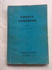 环境地质技术文件规范规程选编   第一辑