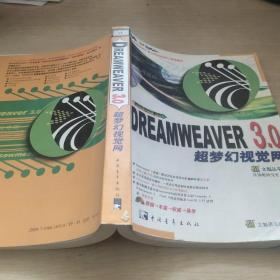 DREAMWEAVER 3.0超梦幻视觉网