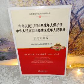 中国未成年人保护法预防未成年人犯罪法.实用问题版 升级增订2版