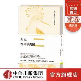 写生珍禽图:中国美术史·大师原典系列