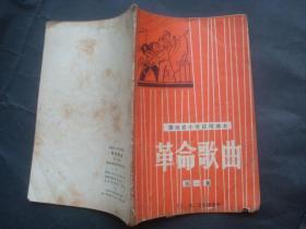 湖南省小学试用课本 革命歌曲 第一集(三、四、五年级选用)