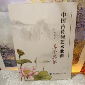 中国古诗词艺术歌曲 美学品鉴