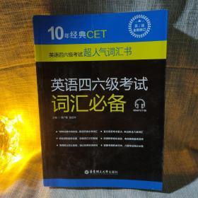10年经典CET:英语四六级考试词汇必备