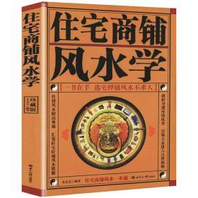 正版 住宅商铺风水学(珍藏版)文白对照足本全译 家居风水书 阳