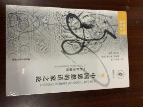海外中国研究系列·中国思想的道家之论:一种哲学解释
