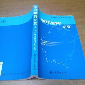 浙江勘界纪实(2001年一版一印仅印5千册)