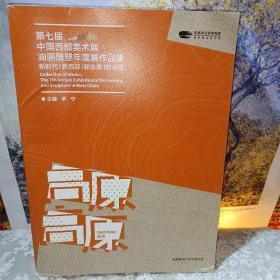 第七届中国西部美术展 油画雕塑年度展作品集