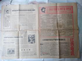 罕见文革小报,宁夏文革文献:红色电讯,1967年二月二十五日,第十五号,对开,报头套红,毛泽东语录,人民解放军是无产阶级专政的柱石。欢呼亚非革命作家在反帝反修中取得胜利