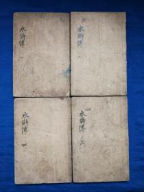 评注图像水浒传 12卷70会全 线装外贴封皮合订4册 精美绣像插图