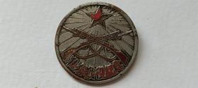 """1949年1月华东军颁发""""淮海战役""""铜纪念章"""