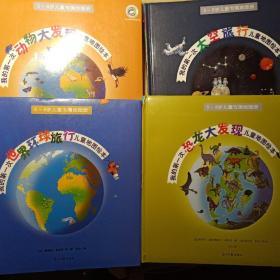 5-8岁儿童专属地图册,涉及《我的第一次动物大发现》《第一次太空旅行》《第一次恐龙大发现》《第一次世界环球旅行》四册。第一次太空旅行这本,后封有些许褶皱,品如图,自鉴。