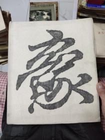 中国意象油画 1,签赠本,