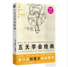 五天学会绘画 第22版.