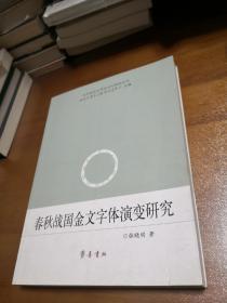 春秋战国金文字体演变研究