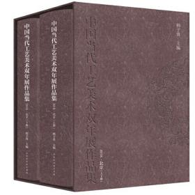 中国当代工艺美术双年展作品集.2018 北京:全两册