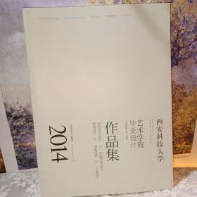 2014西安科技大学艺术学院毕业设计作品集