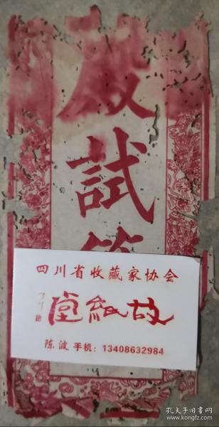 殿试策钦定第一甲第一名吴鲁,龙纹红印惜品弱,但也是一件不可多得的科举实物展品(光绪十六年殿试状元及第,授翰林编修,为福建科举时代最后一个状元)