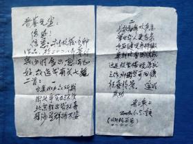 全国七届人大代表四川重庆作协副主席著名作家诗人戏剧书法家梁上泉毛笔信札手稿