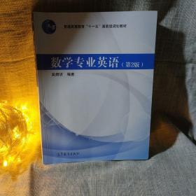 数学专业英语