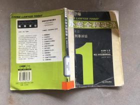 中国律师 办案全程实录之1刑事诉讼