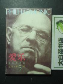 杂志 三联爱乐 第5辑 库存书,未翻阅过(52018)