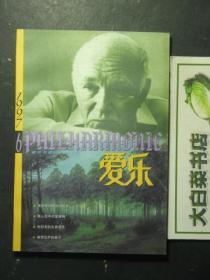 杂志 三联爱乐 1997年第6期总第17期 库存书,未翻阅过(52027)