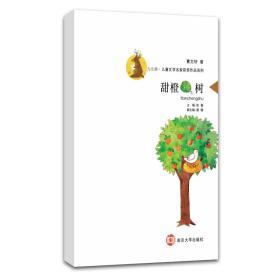 全新正版正版 包邮 九色鹿 儿童文学名家获奖作品系列 甜橙树 官方旗舰店 正版保证