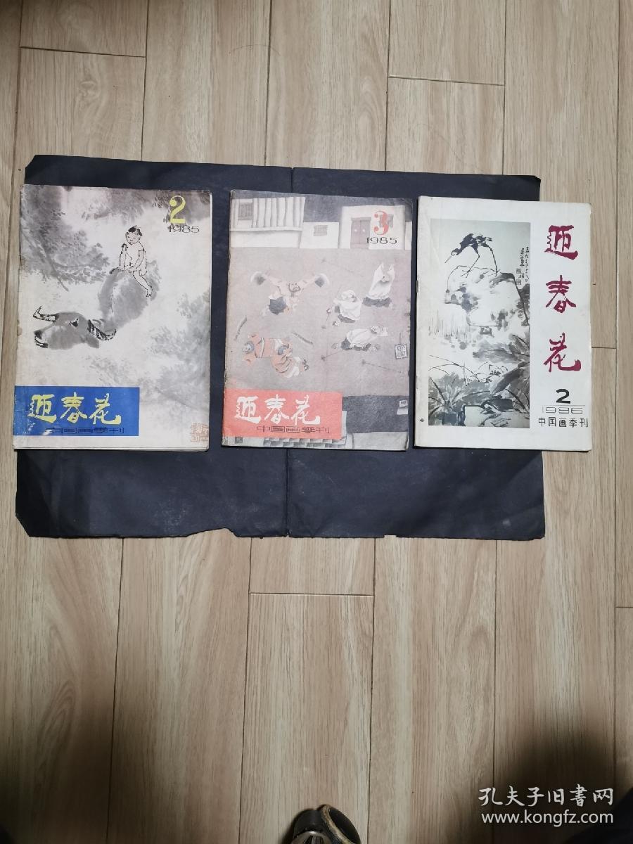 迎春花  中国画季刊(1985年2、3  1986年2)3本合售