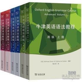 牛津英语语法教程(初中高级全六册)