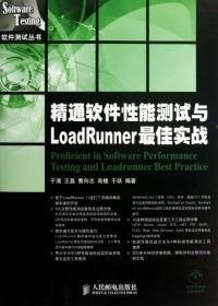 精通软件性能测试与LoadRunner最佳实战(附光盘)