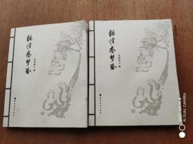 听溪斋梦画(签名册)