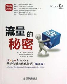 流量的秘密(Google Analytics网站分析与优