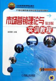 全新正版 市场营销理论与实训教程(D3版21世纪高职高专财经类专业规划教材)屈冠银机械工业