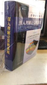 深入理解计算机系统(英文版·第3版)2019年印 厚册 精装 原版书