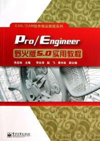 Pro\Engineer野火版5.0实用教程/CAD\C