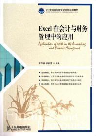 Excel在会计与财务管理中的应用(21世纪高职高专财经