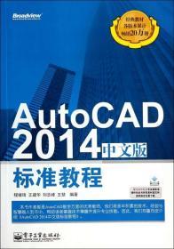 AutoCAD2014中文版标准教程