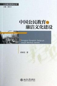 中国公民教育与廉洁文化建设/公民廉洁教育丛书