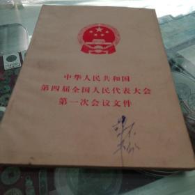 中华人民共和国第四次全国人民代表大会第一次文件