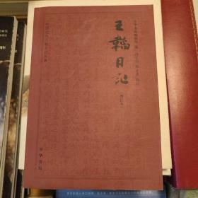 王韬日记(增订本)