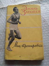 俄文原版 我的锻炼