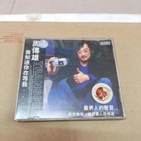 双碟装CD《周传雄  我知道你在等我…》